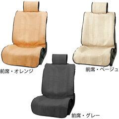 【送料無料】エストシートカバー 前席2枚(汚れ・抜け毛対策 カー用品)