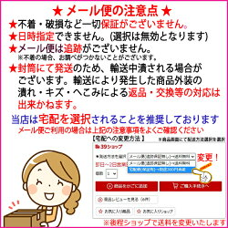 【郵便発送の注意】