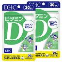 DHC ビタミンD 30日分(30粒)×2袋セット(60日分) DHC 健康食品 [7464]メール便無料[A][TN50] ビタミンd3 ビタミンサプリメント 美容 健康食品 食事で不足 健康 健康維持 サポート 栄養補助 太陽 紫外線