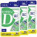 DHC ビタミンD 30日分(30粒)×3袋セット(90日分) DHC 健康食品 [7464]メール便無料[A][TN50] ビタミンd3 ビタミンサプリメント 美容 健康食品 食事で不足 健康 健康維持 サポート 栄養補助 太陽 紫外線