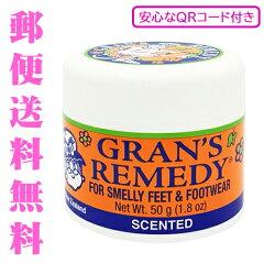 【グランズレメディ】グランズレメディ フローラル 50g 郵便送料無料