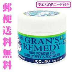 【グランズレメディ】グランズレメディ クールミント 50g 郵便送料無料