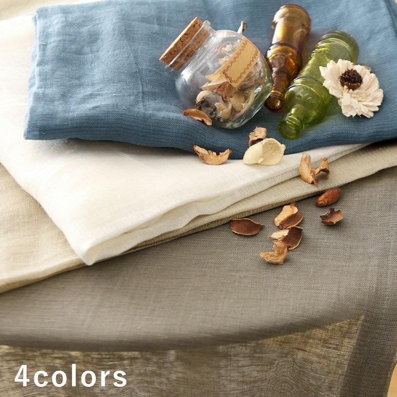1cm刻みのカーテン カーテン リネン リネンカーテン オーダー オーダーカーテン 両開き 2枚 片開き 1枚 ナチュラル 非遮光 薄い 薄手 無地 スラブ糸 透け感 天然素材 ホワイト アイボリー 白 ブラウン 茶色 ブルー 青