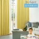 1cm刻みで選べるBrilliant ブリリアント レースセット【最短...