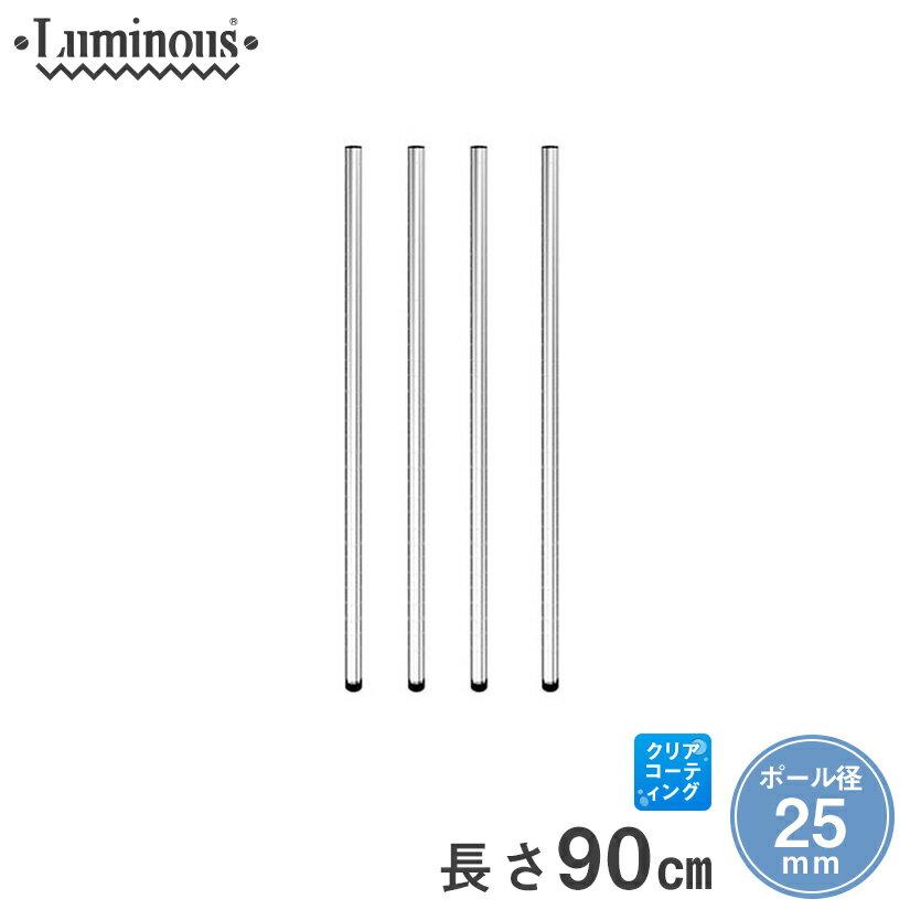 【送料無料】[25mm] ルミナス 基本ポール スチールラック 長さ90cm 4本 パーツ 長さ90cm 25P090-4