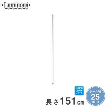 ルミナス径【25mm】ポール(1本)(151cm)25P150