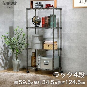 黒で決める!新発売ブラックニッケル3段60WラックW59.5×D34.5×H94BN9060-3