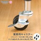 ルミナス径【19mm】ゴムキャスター(2個)(取付時高さ6.7cm)CT-GN50