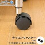 ルミナスプラス・径【25mm】共通ナイロンキャスター(2個)(取付時高さ6.8cm)IHL-CSN2P