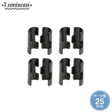 ルミナス/径【25mm】スリーブ(4組)IHL-SLV4S/メタル/スチール/ラック/シェルフ