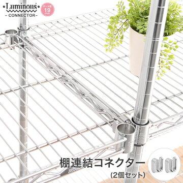 ルミナス径【19mm】棚板横連結用コネクター(2個)IHT-CN2P