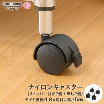 ルミナス径【19mm】ナイロンキャスター(取付時高さ5.2cm)(4個)IHT40CSN2P-40CSL2P