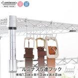 ルミナス径【共通】5連フック(幅13×奥行3×高さ8cm)KP-5F