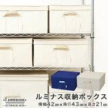 収納ボックスフタ付きおしゃれ収納box布引き出しルミナスストレージボックスラック内収納ボックス4243幅42×奥行43×高さ21cmLSB4243(LSB4243IVアイボリー/LSB4243NVネイビー)
