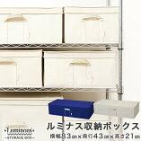 収納ボックスフタ付きおしゃれ収納box布引き出しルミナスストレージボックスラック内収納ボックス8343幅83×奥行43×高さ21cmLSB8343(LSB8343IVアイボリー/LSB8343NVネイビー)