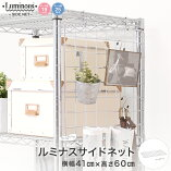 ルミナス径【共通】ネット(41×60cm)NT4560