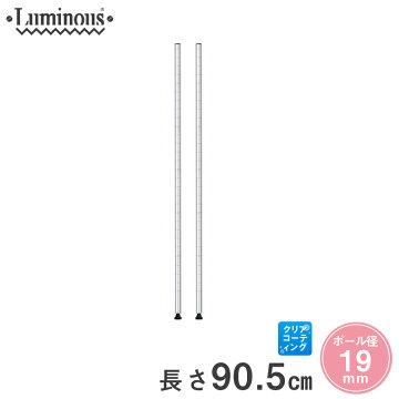 ルミナス径【19mm】ポール2本組90(高さ90.5cm)PHT-0090SL