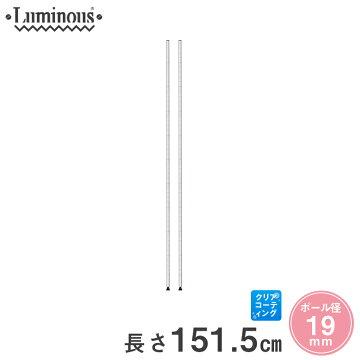 ルミナス径【19mm】ポール2本組150(高さ151.5cm)PHT-0150SL