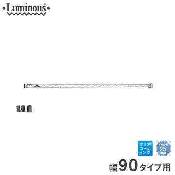 ルミナス径【25mm】補強バー90W(91.5cm)「スリーブ付」WBL-090SL