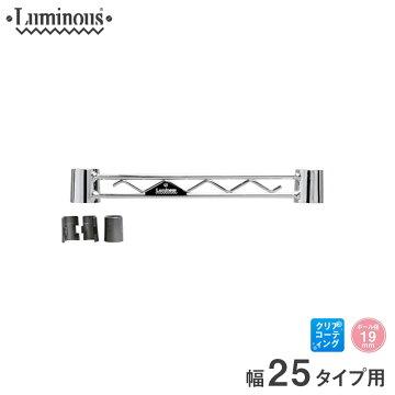 ルミナス径【19mm】補強バー25W(24.5cm)「スリーブ付」WBT-025SL