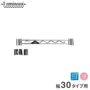 ルミナス径【19mm】補強バー30W(29.5cm)「スリーブ付」WBT-030SL