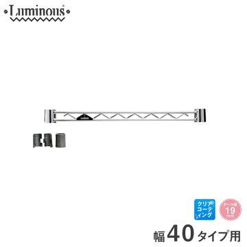 ルミナス径【19mm】補強バー40W(39.5cm)「スリーブ付」WBT-040SL