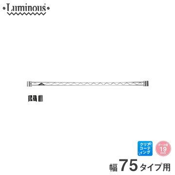 ルミナス径【19mm】補強バー76W(74.5cm)「スリーブ付」WBT-076SL