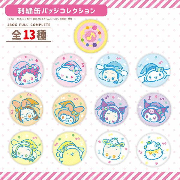 おジャ魔女どれみ サンリオキャラクターズ 刺繍缶バッチコレクション 13種 BOXセット画像