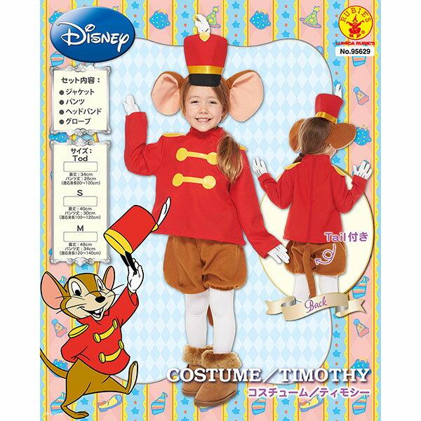 ディズニー コスチューム 大人 ディズニー コスチューム 子供用 Sサイズ ダンボ ティモシー セット品 仮装