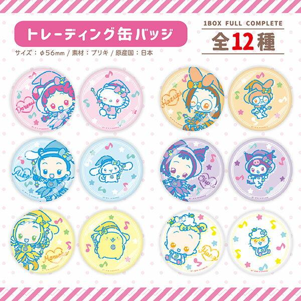 おジャ魔女どれみ サンリオキャラクターズ トレーディング缶バッチ 12種 BOXセット画像