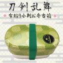 「石切丸」 布貼り小判 お弁当箱 (ランチボックス) 刀剣乱...