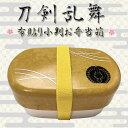 「小狐丸」 布貼り小判 お弁当箱 (ランチボックス) 刀剣乱舞 注目アニメグッズ (ORTK)
