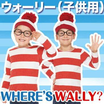 ディズニー コスチューム 子供 ウォーリーをさがせ! コスチューム 子供 男の子 女の子用 Sサイズ ウォーリー 仮装