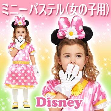 ディズニー コスチューム 大人 ルービーズ(Rubie's) 子ども用 ミッキーマウス ミニーマウス ディズニー コスチューム 子供 女の子 用 Sサイズ ミニー パステルカラー ワンピース 仮装