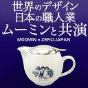 (MOOMIN×ZERO JAPAN) ムーミンママ ティー...