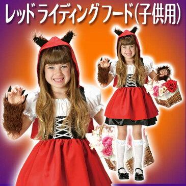 ディズニー コスチューム 大人 コスプレ 子供 女の子用 TOD(トドラー)サイズ 魔女 赤ずきん レッドリディングウルフード 仮装 在庫限り