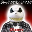 ディズニー コスチューム 大人 男性用 ジャック・スケリントン ナイトメアー・ビフォア・クリスマス マスク 仮装 在庫限り 特価