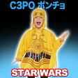 【スマホエントリーで全品ポイント10倍】スター・ウォーズ コスチューム 子供 男の子用 フリーサイズ C-3PO ポンチョ 仮装 取寄品 3週間前後