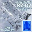 R2-D2 ダイカット シリコンアイストレー (製氷皿) DX STAR WARS (スター・ウォーズ) キッチン用品