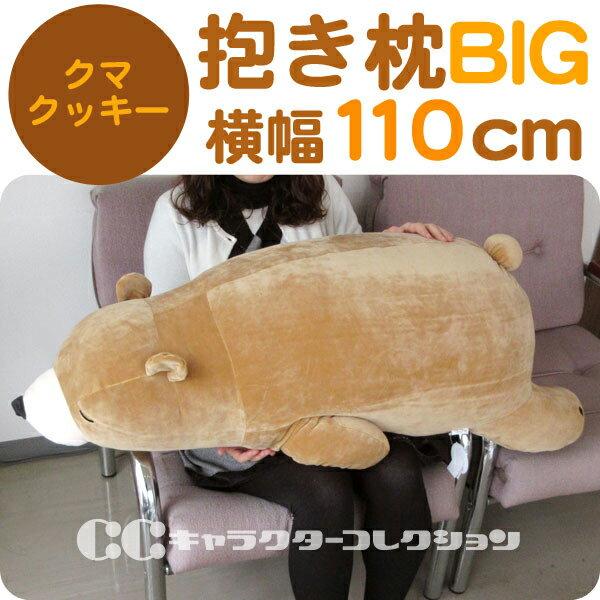 枕・抱き枕, 抱き枕  BIG