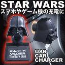 アフターセール 開催中 在庫限り: USB カーチャージャー ダース・ベイダー(スター・ウォーズ) カー用品 スーパーセール sale 入園入学 ホワイトデー