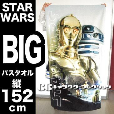 スター・ウォーズ レジャーバスタオル トラスト C-3PO R2-D2 STAR WARS バレンタイン ギフト チョコ 男の子 女の子