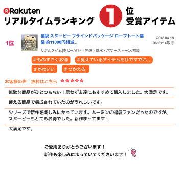 福袋スヌーピーブラインドパッケージロープトート福袋約11000円相当新生活プレゼント