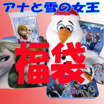 福袋 アナと雪の女王 キャラクターグッズ ラッピング付 ディズニー お買い得品