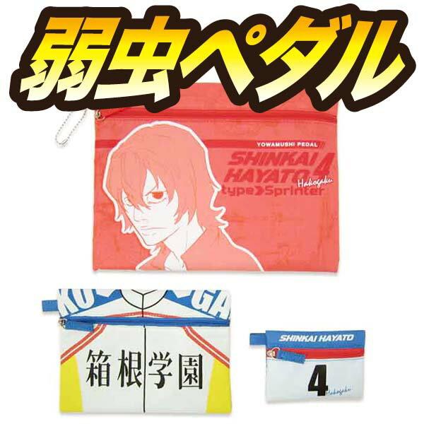 弱虫ペダル 3連フラットポーチ 「新開隼人」 注目アニメグッズ ORYP :在庫限り(MCD)画像