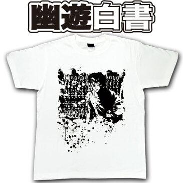 幽遊白書 Tシャツ (レディース メンズ共用) Lサイズ 半袖 「幽助:右ストレート」 注目アニメグッズ ORYH バレンタイン ギフト チョコ 男の子 女の子