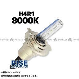 【無料雑誌付き】RISE CORPORATION 汎用 ヘッドライト・バルブ HID PH7/8 BULB 8000K ライズコーポレーション