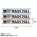 【無料雑誌付き】MARCHAL ステッカー ステッカー ロゴ/S(フ...