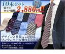 【最安値に挑戦!数量限定品2,880円】【ネクタイ 10本セット】ビジネスマン御用達ネクタイ上…