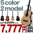 【送料無料】アコースティックギター 大人用 初心者 入門者には最適! アコギ フォークギター 選べる全5色 2タイプ スタンダード カッタウェイ